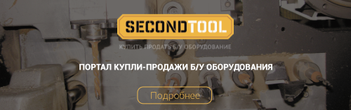 Secondtool